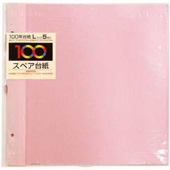 ミキハウス ■ベビーアルバムの替え台紙 ピンク