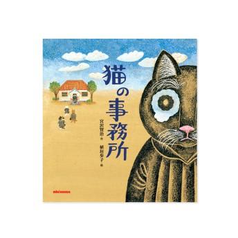 ミキハウス 【宮沢賢治の絵本】猫の事務所