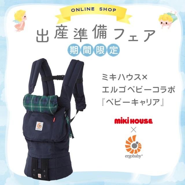 出産準備フェア■ミキハウス×エルゴベビー『ベビーキャリア』(チェック)【紺】
