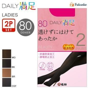 【メール便(30)】 (福助)Fukuske Daily満足 80デニール あったか吸湿発熱 タイツ 2足組