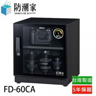 防潮家 D-60CA 電子防潮箱 59公升