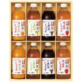【ANGELIEBE/エンジェリーベ】有機ジュース詰合せ瓶8本入り