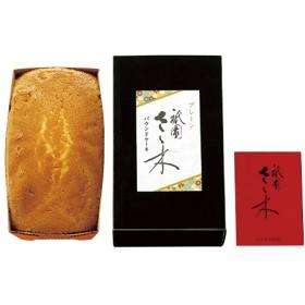 【ANGELIEBE/エンジェリーベ】「祇園さゝ木」 パウンドケーキ