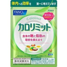 FANCL(ファンケル) カロリミット 30回分 (120粒) 〔栄養補助食品〕