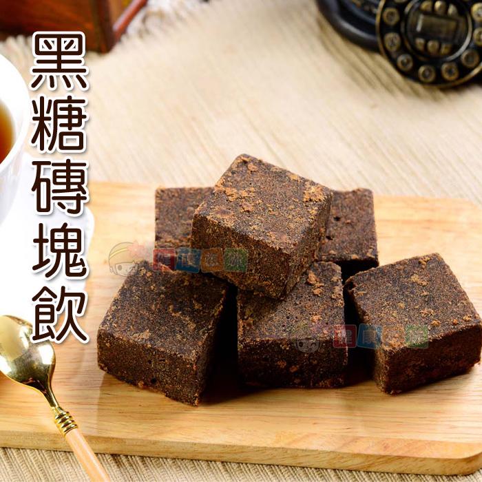 養生黑糖磚塊飲 10顆裝三種口味可選  健康本味
