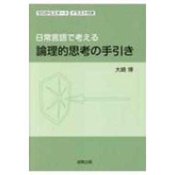 大崎博/日常言語で考える論理的思考の手引き ゼロからスタートイラスト付き