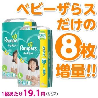 【8枚増量】【テープタイプ】パンパース さらさらケア テープ Lサイズ 144枚(68枚+4 ×2) 紙おむつ箱入り