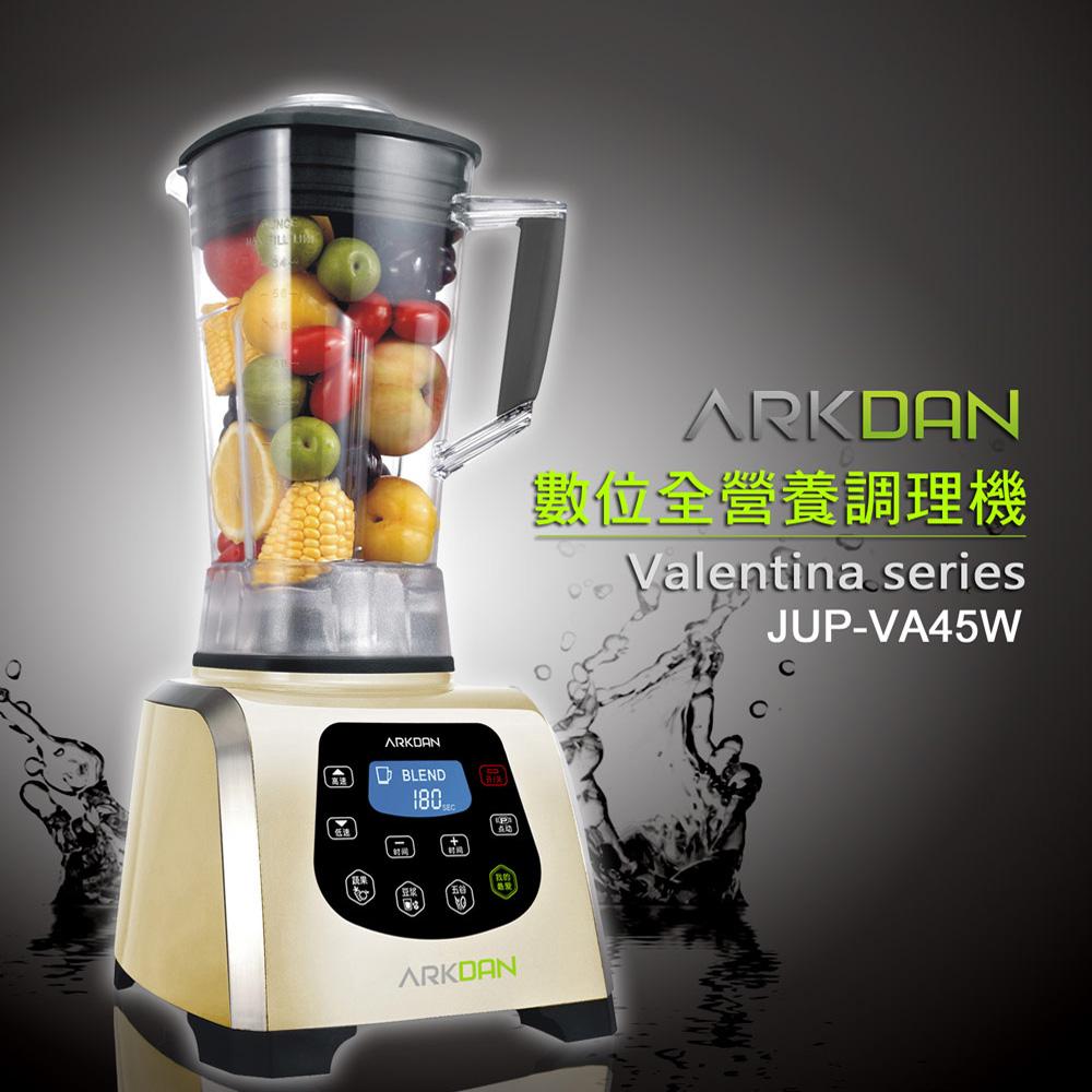 ARKDAN Valentina Series全營養調理機 JUP-VA45W