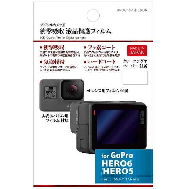 衝撃吸収 液晶保護フィルム(GoPro HERO7/HERO6/HERO5専用) BKDGFS-GHERO6
