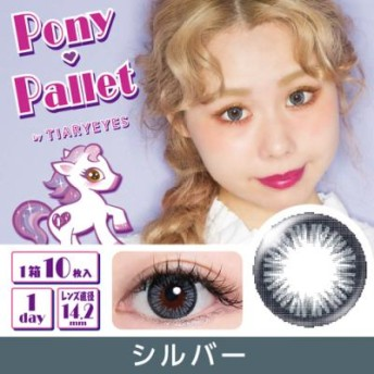 ポニーパレット バイ ティアリーアイズ Pony Pallet by Tiary Eyes 1day 10枚入(ぺこ カラコン カラーコンタクト ワンデー 1day)【会員ランクに関わらず一律P10倍】