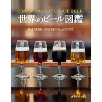 ティム・ウェブ/世界のビール図鑑
