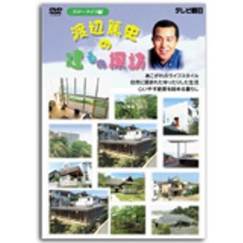 DVD「渡辺篤史の建もの探訪 スローライフ編」