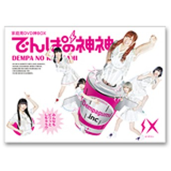 でんぱの神神DVD 神BOX ビリナイン