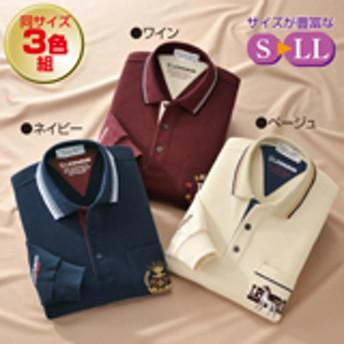 レシュロンスポーツ裏起毛ポロシャツ3色組(同サイズ) 【S】