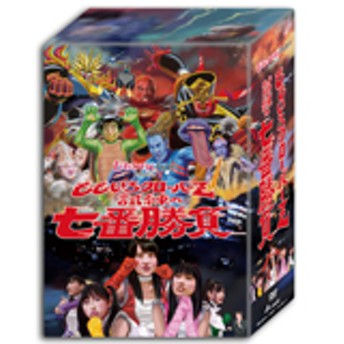 ももクロChan Presents 「ももいろクローバーZ 試練の七番勝負」DVDーBOX