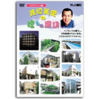 DVD「渡辺篤史の建もの探訪 スタイリッシュ編」