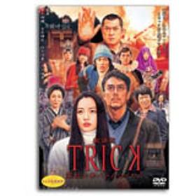 DVD「劇場版トリック 霊能力者バトルロイヤル 通常版」