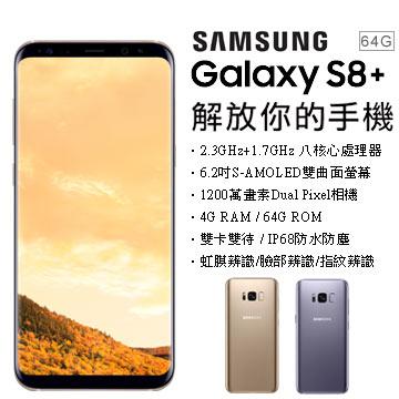 Samsung Galaxy S8+ 流沙金 (4G/64G) 智慧型手機 全新未拆 公司貨 SM-G955FD G955