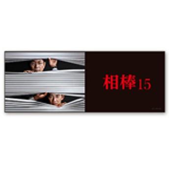相棒 マイクロファイバーフェイスタオル(season15)