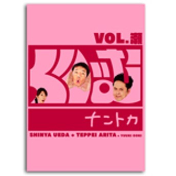 DVD「くりぃむナントカ」Vol.瀬