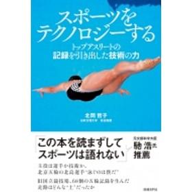 北岡哲子/スポーツをテクノロジーする トップアスリートの記録を引き出した技術の力