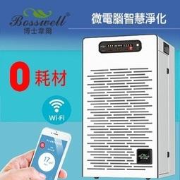 博士韋爾 Bosswell  落地型 (WIFI版)  抗敏滅菌空氣清淨機 白色  BS501 WIFI BS501WIFI