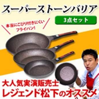 スーパーストーンバリア フライパン3点セット 【20・26・28cm】