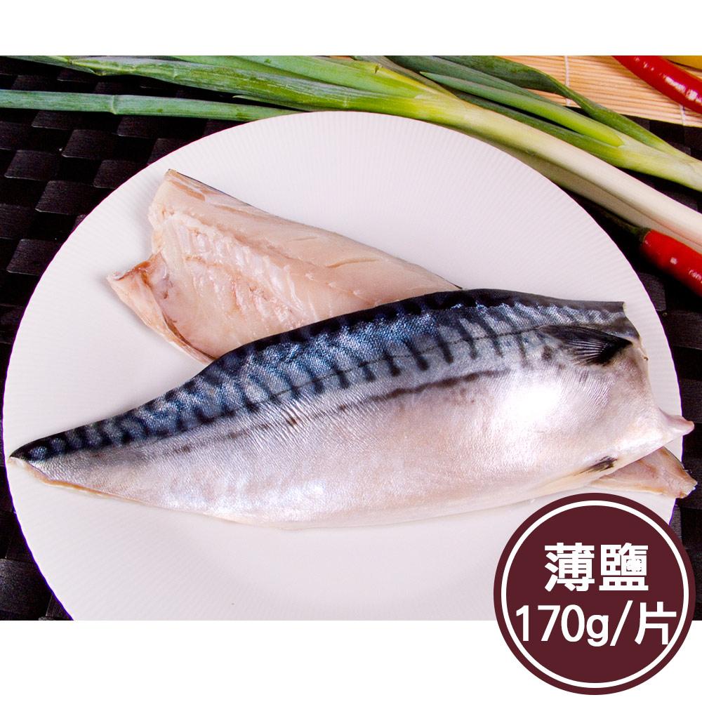 免運 新鮮市集 人氣挪威薄鹽鯖魚片(170g/片)