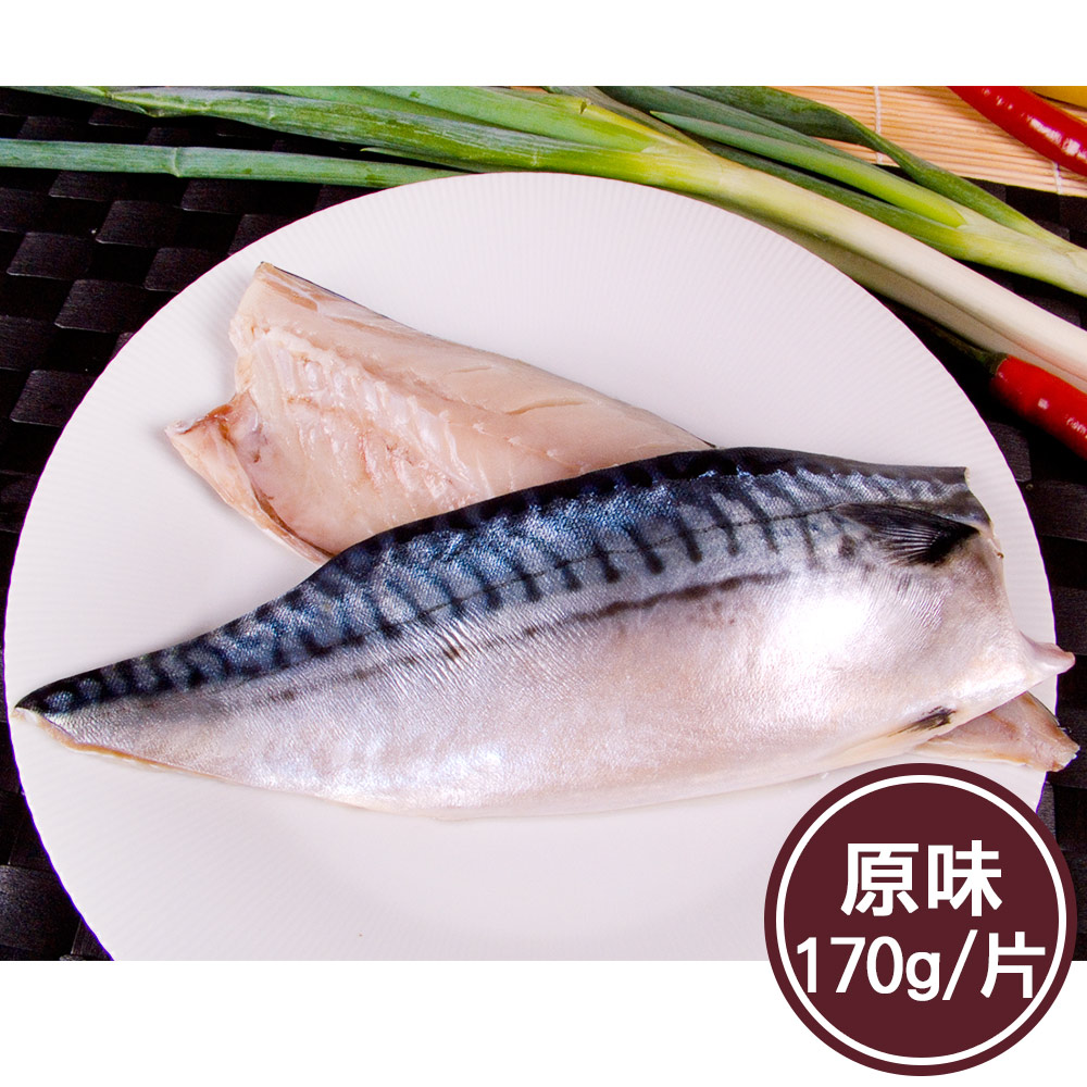 免運 新鮮市集 人氣挪威原味鯖魚片(170g/片)