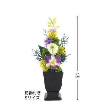 お供え プリザーブドフラワー「蘭」花器付き Sサイズ
