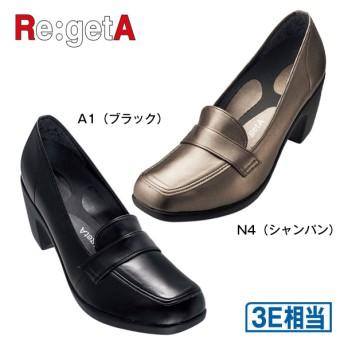 リゲッタ (Re: getA) ハイヒールローファー レディース R-1590 ブラック シャンパン S M L