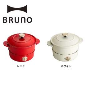 【送料無料】BRUNO (ブルーノ) グリルポット BOE029-WH/RD ホワイト レッド -