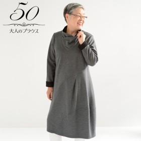 【送料無料】【インターネット限定】村松明美デザイン 大人のブラウス50 バルーン切替えワンピース