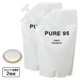ピュア95(PURE95)シャンプー 詰替700ml 2個組