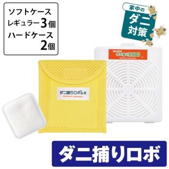 ニッケン 「ダニ捕りロボ」 ハードケース2個 & ソフトケースレギュラーサイズ3個
