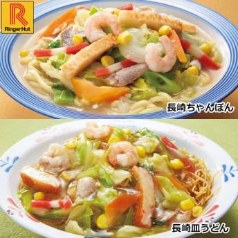 リンガーハットちゃんぽん&皿うどんセット