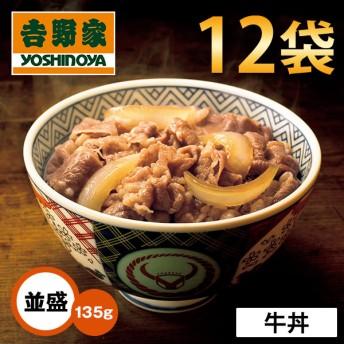 【送料無料】吉野家 冷凍牛丼の具 並盛 135gx12袋