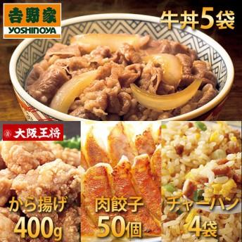 吉野家 牛丼の具 5袋 + 大阪王将(肉餃子・チャーハン・から揚げ)セット