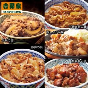 吉野家5種S(牛5焼肉2豚2鶏2生姜2)