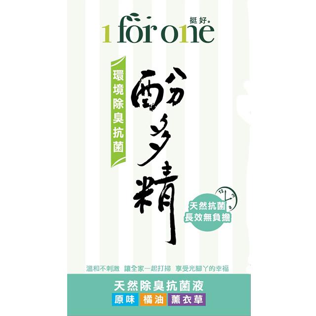 【1 for one 挺好】酚多精天然除臭抗菌液-薰衣草 (1000ml+150ml)
