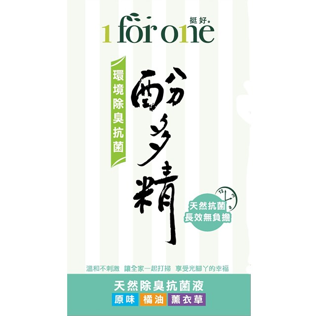 【1 for one 挺好】 酚多精天然除臭抗菌液-橘油 (1000ml+150ml)