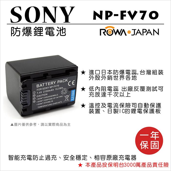 ROWA 樂華 FOR SONY NP-FV70 NPFV70 電池 外銷日本 原廠充電器可用 全新 保固一年