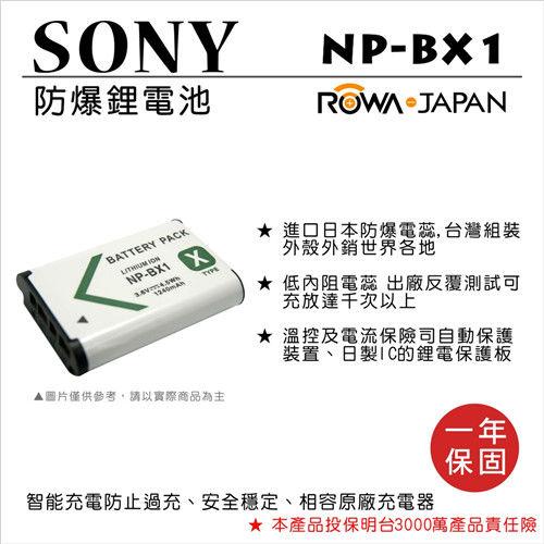 ROWA 樂華 FOR SONY NP-BX1 NP BX1 電池 原廠充電器可用 保固一年 RX100M5 WX500 HX500 RX100 RX100M2 RX100M3 RX100M4