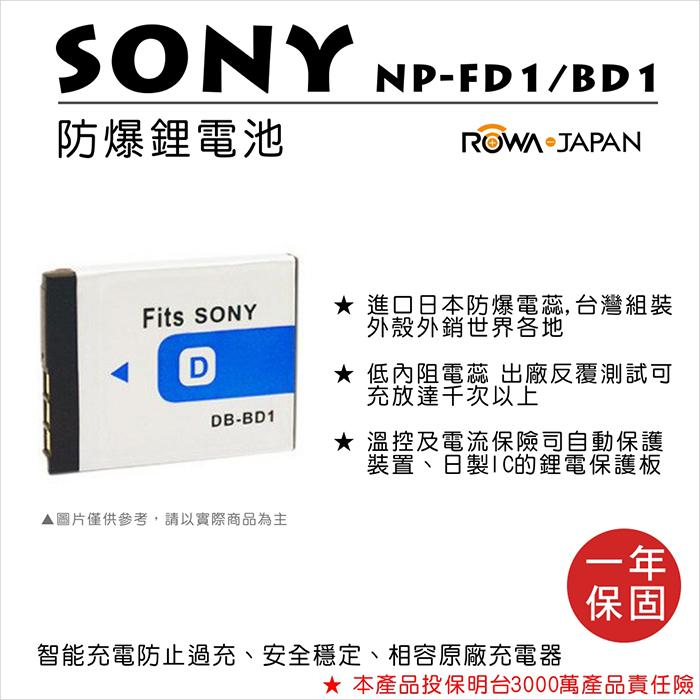 ROWA 樂華 FOR SONY NP-FD1 NPFD1 NP-BD1 電池 外銷日本 原廠充電器可用 保固 T70 T200 T2 T300 T700 T900