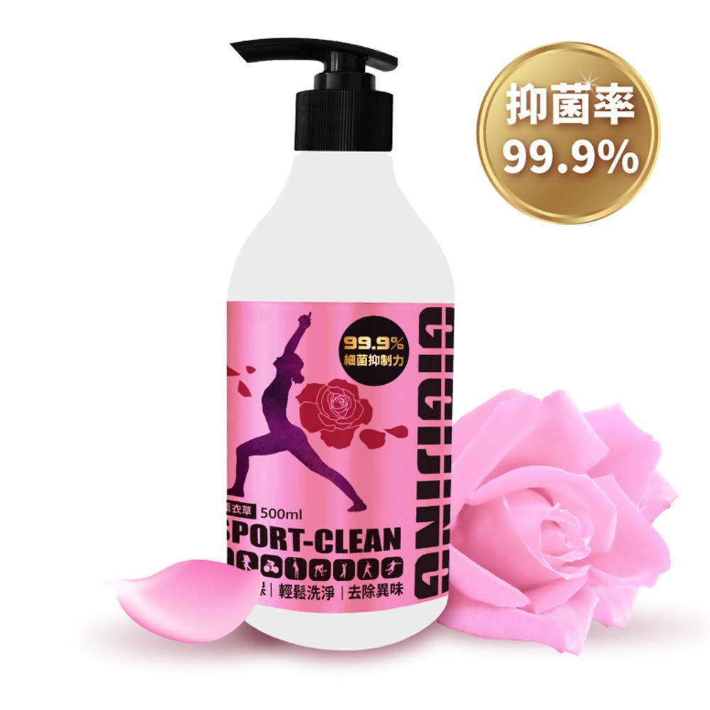 【GIGIJING淨極勁】運動除臭除酸專用酵素洗衣精500ml-玫瑰薰衣草味