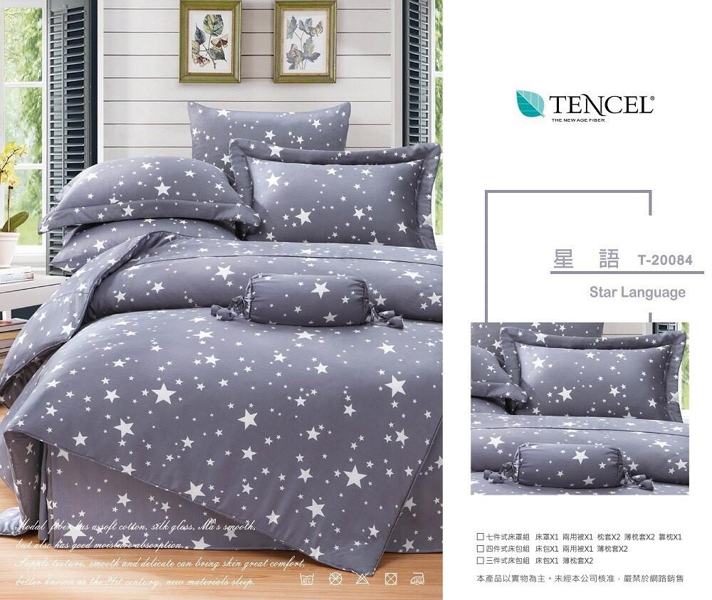 【特惠純天然】墨星7件式天絲鋪棉床罩組