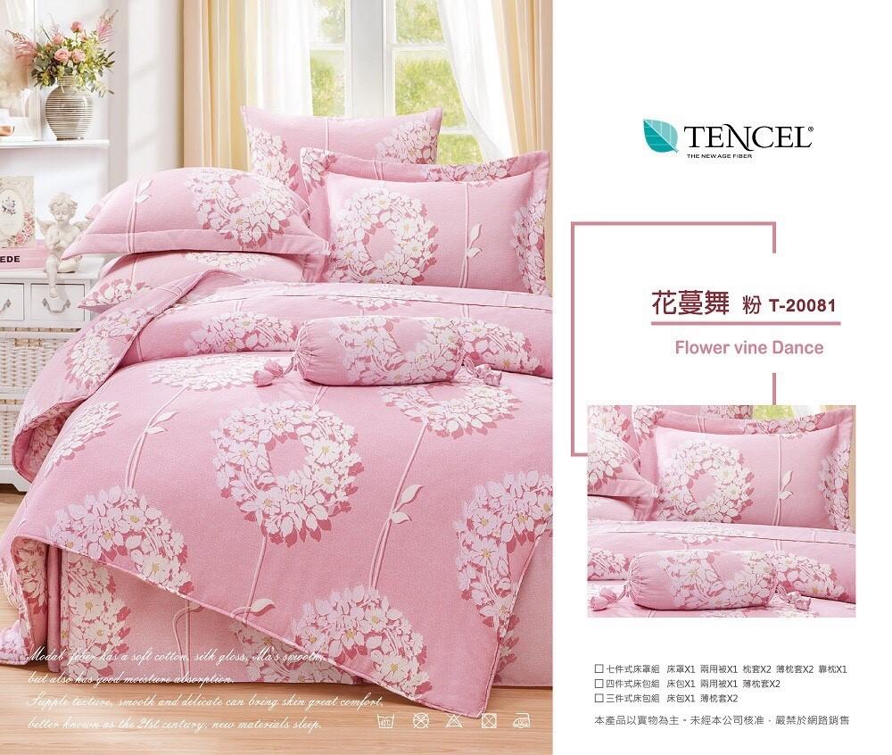 【特惠純天然】蒂芬妮粉7件式天絲鋪棉床罩組