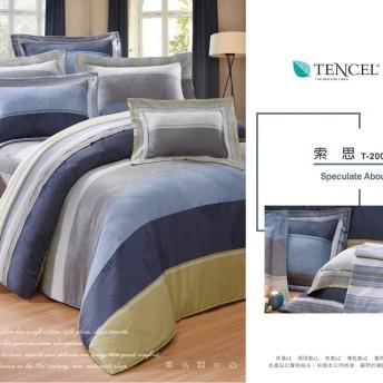 【特惠純天然】索思7件式天絲鋪棉床罩組