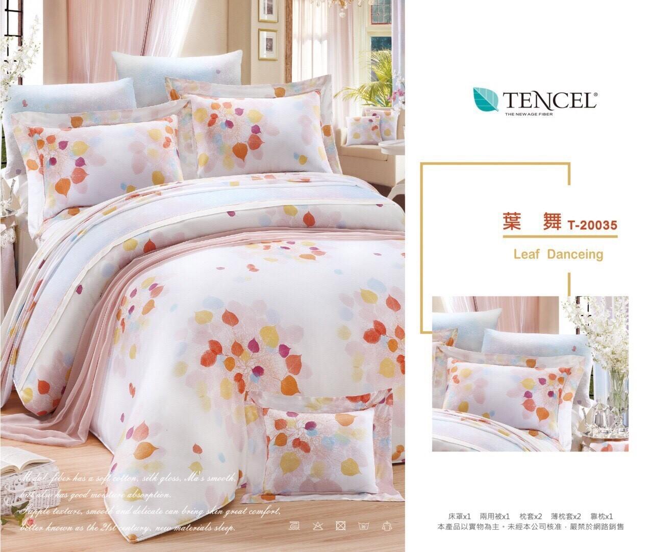 【特惠純天然】舞葉7件式天絲鋪棉床罩組