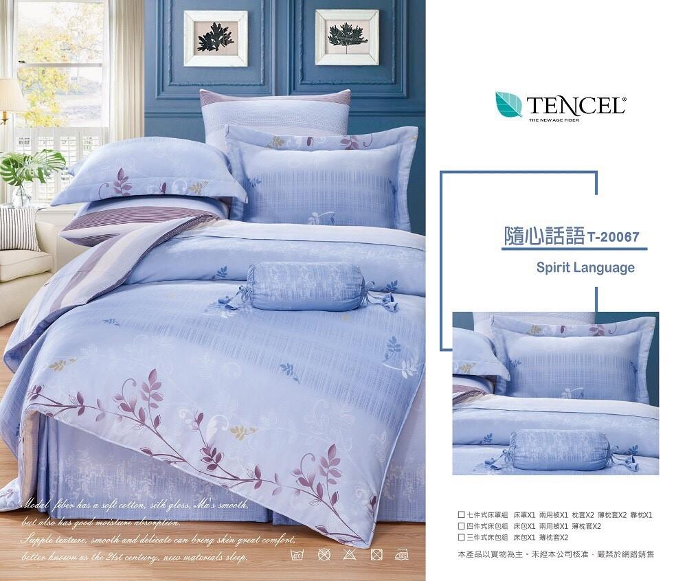 【特惠純天然】暮春7件式天絲鋪棉床罩組